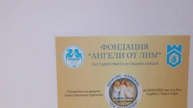 """Награди за Червен бряг от конкурс на фондация """"Ангелите от Лим"""""""