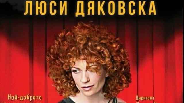 Люси Дяковска на плевенска сцена с най-доброто от мюзикълите на Бродуей