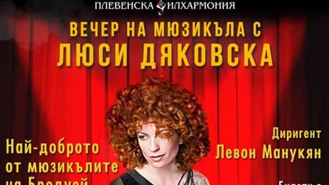 Плевен с Вечер на мюзикъла с Люси Дяковска на 15 януари