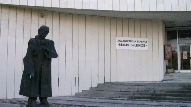 Плевен: Започва третата национална среща на музеите