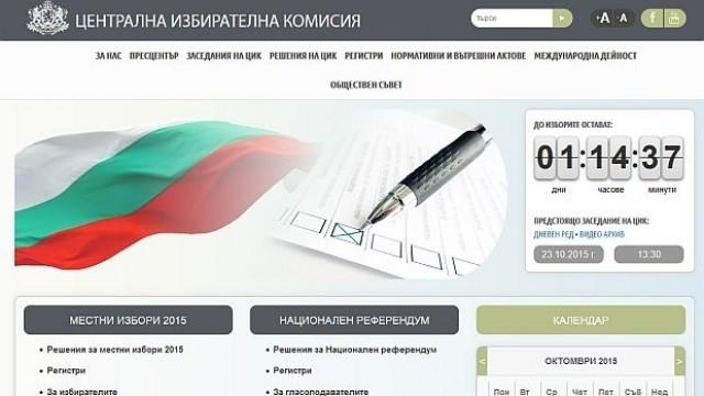 Сайтът на ЦИК отново под хакерска атака