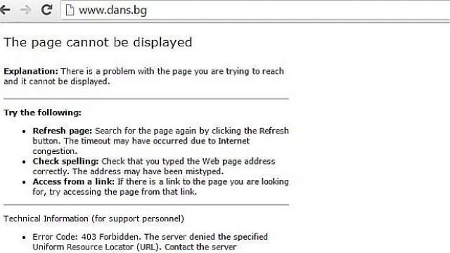 Сринаха сайтовете на няколко държавни институции, включително ДАНС