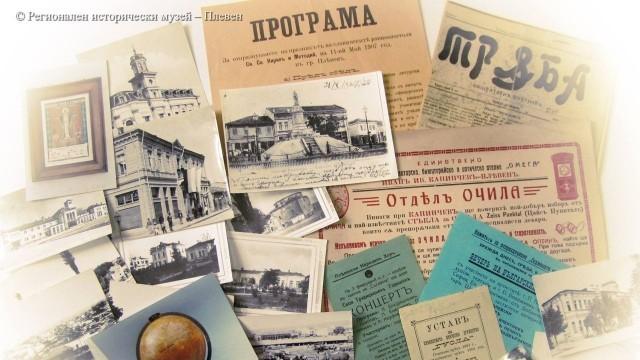 Плевен: Историческият музей търси артефакти от миналия век