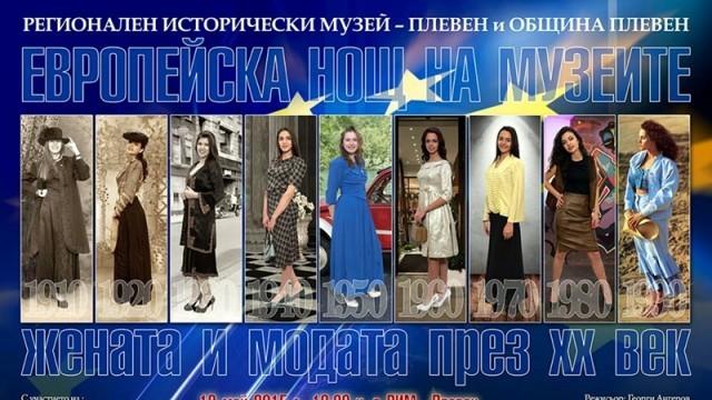 """Историческият музей представя """"Жената и модата през XX век"""""""