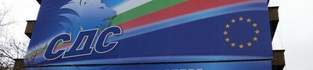 СДС - Плевен ще отпразнува 26-та годишнина на партията