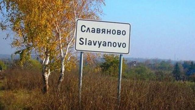 Откриха незаконна пушка в предприятие в Славяново