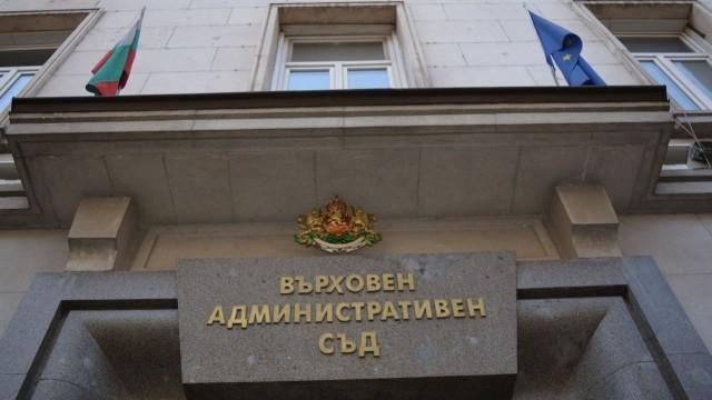 Плевен: ВАС отхвърли жалбата на кандидат - съветниците, оспорили заличаването си от листата на ГЕРБ