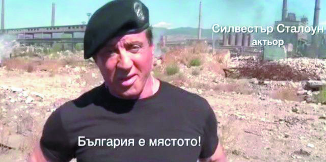 Вижте как Бандерас, Сталоун и Салма Хайек рекламират България