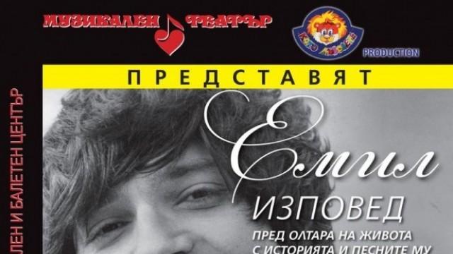 Легендата Емил Димитров оживява в спектакъл на Музикалния театър