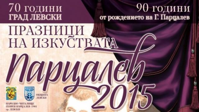 "Град Левски под знака на Празници на изкуствата ""Парцалев 2015"" от 15 до 19 юни"