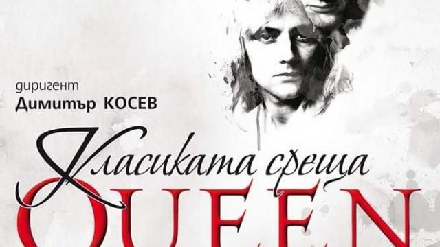 Роксимфонията Queen's Hits на сцена и в Плевен