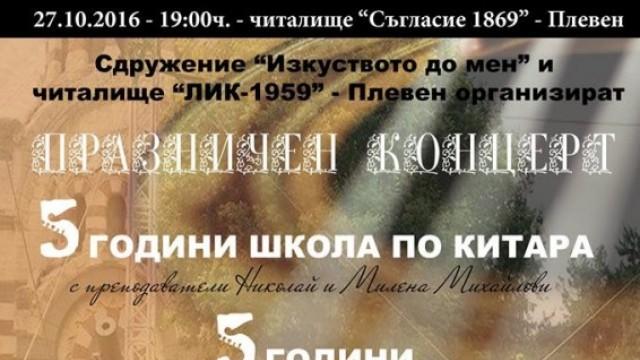 """Плевен: Читалище """"Съгласие 1869"""" предоставя безвъзмездно зала """"Емил Димитров"""" за благотворителен китарен концерт"""