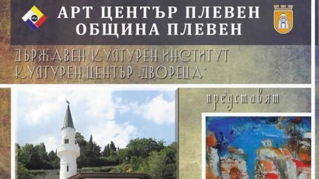 """37 живописни платна от """"Двореца"""" в Балчик представени в изложба в Плевен"""