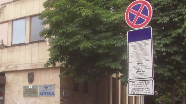 """Плевен: """"Синя зона"""" възстановява обичайната си дейност"""